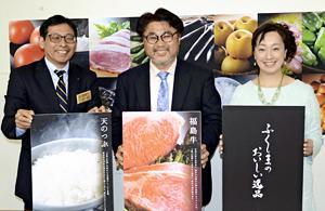 リーフレット、写真素材完成 福島県産農林水産物の魅力PR