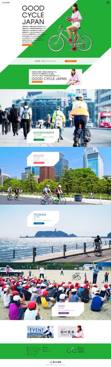 国の自転車活用がわかるサイト「GOOD CYCLE JAPAN」ってなに?