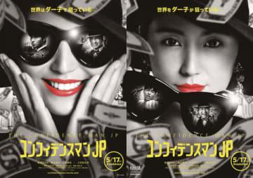 映画「コンフィデンスマンJP the movie」のティザービジュアル(C)2019「コンフィデンスマンJP the movie」製作委員会