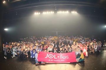 イケメングループの祭典「JOL fes2019Winter」来年1月に開催決定