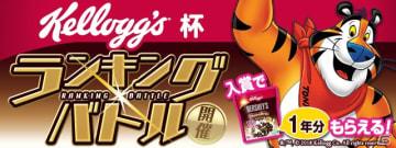 「パズドラレーダー」にて「ケロッグ ハーシー チョコビッツ」1年分をかけたランキングバトルが12月18日より開催!