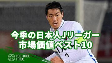 1位は鹿島アントラーズが誇るキャプテン。日本人Jリーガーの市場価値ベスト10