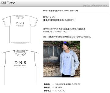 サイスポ DNS Tシャツ通販開始!!