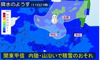 今夜 関東甲信の山沿いで雪に