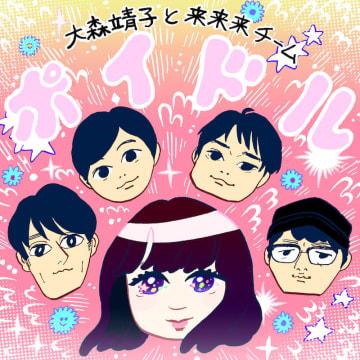 大森靖子と来来来チーム『ポイドル』など、レーベル「ハリエンタル」がサブスク解禁! 5年ぶりの再結成ライブも新宿LOFTで開催!
