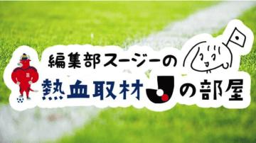 スポブル編集部スージーの熱血取材「Jの部屋」〜天皇杯決勝編〜