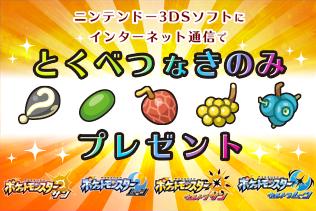 3DS『ポケモン』「特別なきのみ」を2019年1月8日から期間限定で配信─バトル環境にも変化が?