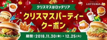 ロッテリアで「クリスマスクーポン」配布中。最大130円おトク。