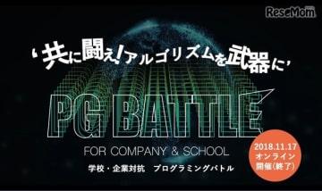 第1回 企業・学校対抗プログラミングバトル(PG Battle)