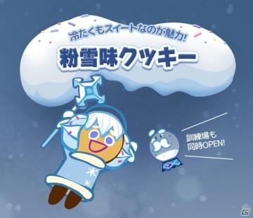 「クッキーラン:オーブンブレイク」粉雪味クッキーに魔法のキャンディが登場!冬仕様のカチカチ毛糸スキンの追加も