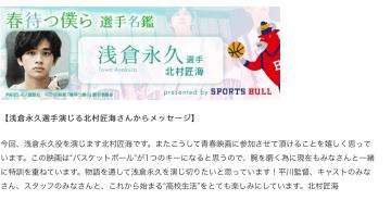 スポブルエンタメ/映画「春待つ僕ら」スポブル選手名鑑⑤ 浅倉永久選手