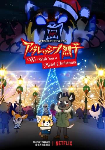 『アグレッシブ烈子:We Wish You a Metal Christmas』(C)2015, 2018 SANRIO サンリオ/TBS・ファンワークス
