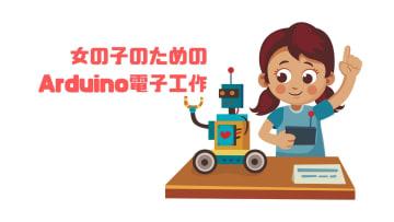 ArduinoでLEDを光らせてみよう!ー女の子のためのArduino電子工作