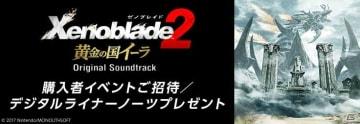 「ゼノブレイド2 黄金の国イーラ オリジナル・サウンドトラック」moraハイレゾ独占先行配信を記念したスペシャルイベントが開催