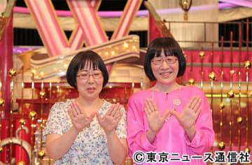 「THE W」2代目女王に阿佐ヶ谷姉妹。「ちょっと脱いでみようかな」ドレスと歌ネタ封印