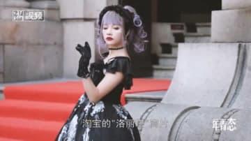 中国でロリータファッションモデルをする女子大生「批判されることもあるが…」―中国メディア