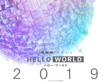アニメ「HELLO WORLD」のビジュアル(C)2019「HELLO WORLD」製作委員会