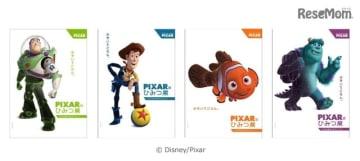 PIXARのひみつ展 いのちを生みだすサイエンス メインビジュアル (c) Disney/Pixar