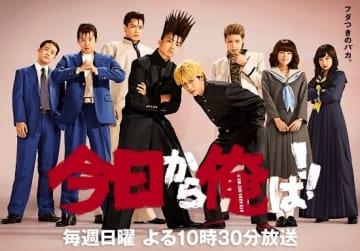 「今日から俺は!!|日本テレビ - 日テレ」より