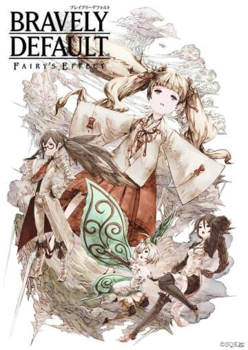 「BRAVELY DEFAULT FAIRY'S EFFECT」メインストーリーの第二部が12月21日に公開!