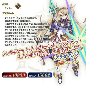 ゲーム「Fate/Grand Order」に登場する「★5(SSR)ブラダマンテ」(C)TYPE-MOON/FGO PROJECT