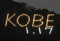 山麓電飾「1・17」の試験点灯の様子(神戸市提供)