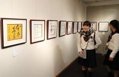 岡山で「親しみの書」展始まる