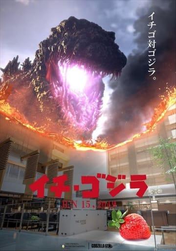 「イチ・ゴジラ」ポスター風ビジュアル TM&(C)TOHO CO., LTD.