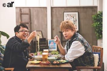 女性ファッション誌「ar」1月号に登場した香取慎吾さん(右)とお笑いコンビ「キャイ~ン」の天野ひろゆきさん