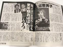 上沼恵美子への暴言騒動で浮き彫りになった、芸人とマスコミにまかり通る「女性蔑視」