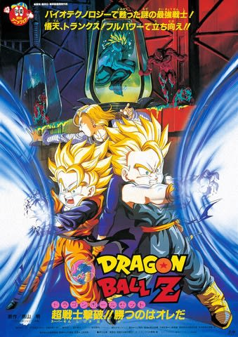 「ドラゴンボールZ 超戦士撃破!!勝つのはオレだ」のビジュアル(C)東映・集英社・東映アニメーション (C)バードスタジオ/集英社・東映アニメーション