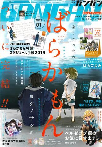 マンガ「ばらかもん」の最終回が掲載された「月刊少年ガンガン」2019年1月号