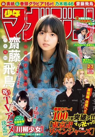 「週刊少年マガジン」2019年第2・3合併号の表紙に登場した「乃木坂46」の齋藤飛鳥さん