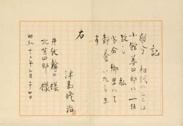 ふくやま文学館が購入した太宰が井伏に手渡した覚書