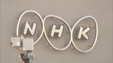 NHK職員を懲戒免職 524万円不正受給