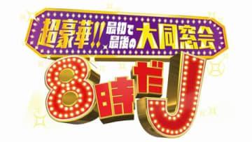 29日に放送される「テレビ朝日開局60周年記念『超豪華!! 最初で最後の大同窓会!8時だJ」のロゴ=テレビ朝日提供