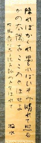 牧水の未発表歌を公開 宮崎県立図書館、収集品から発見