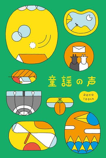 Various Artists『童謡の声』