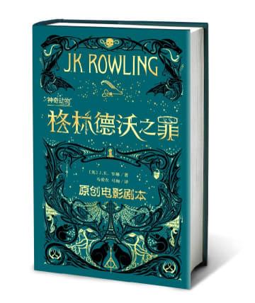 人気の「ファンタビ」の第2作 中国語簡体字版が初出版