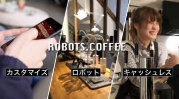ロボットが作る最先端のコーヒー体験(画像: ジゴワッツの発表資料より)