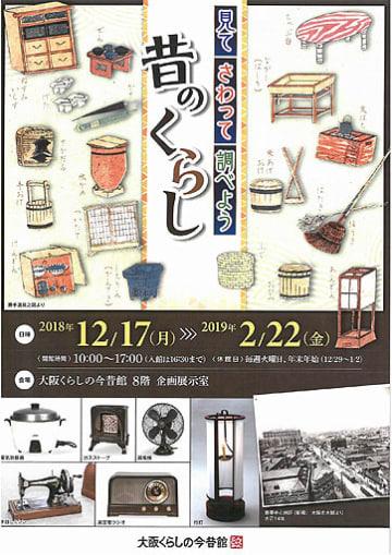 「昔の生活道具」企画展17日から くらしの今昔館