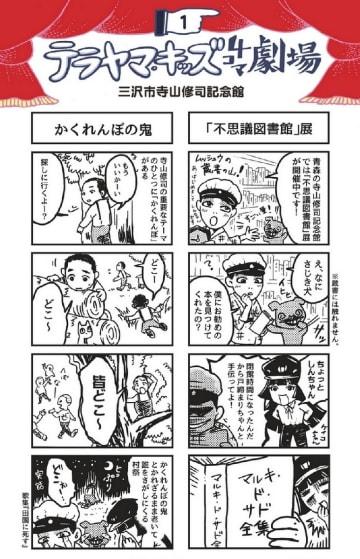 会員制交流サイト上で公開された初回の4こま漫画(齋藤さち子さん提供)