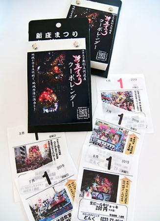 新庄まつりの熱気、めくって毎日実感 65万円分の「お得」付きカレンダー