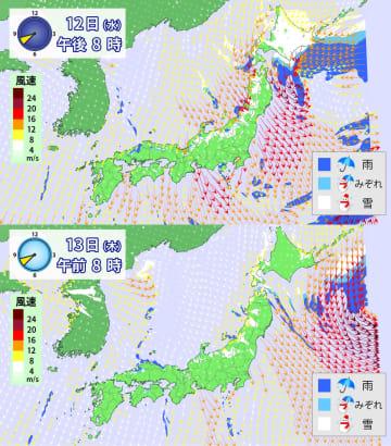 12日(水)午後8時と13日(木)午前8時の雨・雪・風の予想