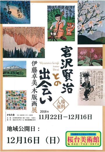 節目となる木版画展のポスター
