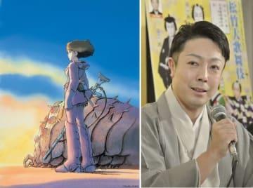 「風の谷のナウシカ」より(ⓒStudio Ghibli) 右は尾上菊之助さん