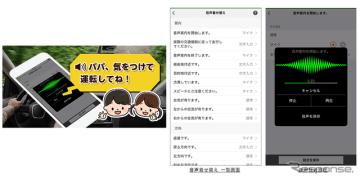 iOS向け「ナビタイム ドライブサポーター」の音声着せ替え機能のイメージ