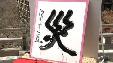 平成最後の今年の漢字は「災」に決定