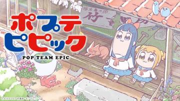 『ポプテピピック』/ニコニコ平成最後の年末年始アニメスペシャル