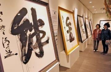 清水寺で発表される「今年の漢字」の書が並んだ会場(京都市東山区・漢字ミュージアム)